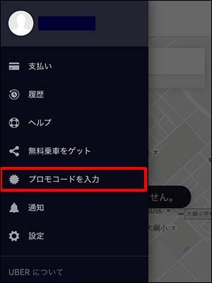 Uber_画像8