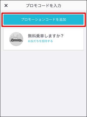 Uber_画像9