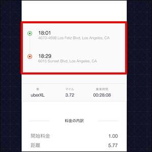 Uberの不正請求の対応方法_画像3