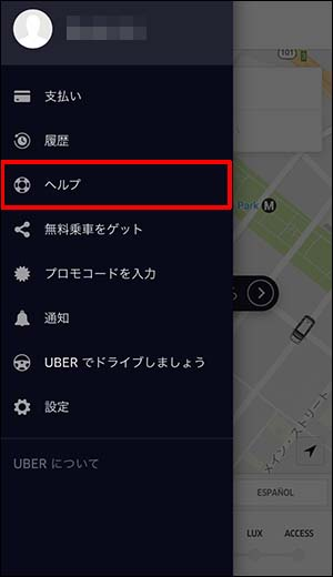 Uberの不正請求の対応方法_画像4