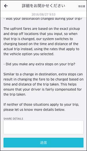 Uberの不正請求の対応方法_画像9