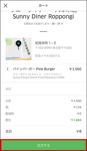 UberEATSの使い方_画像12