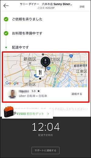 UberEATSの使い方_画像14