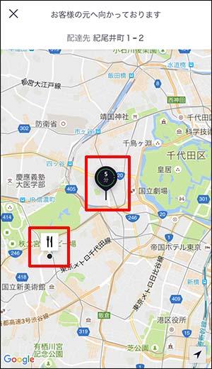 UberEATSの使い方_画像15