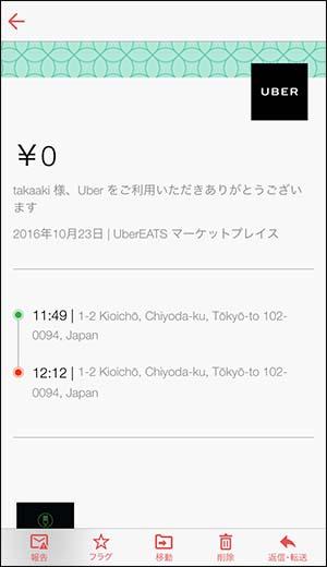 UberEATSの使い方_画像19