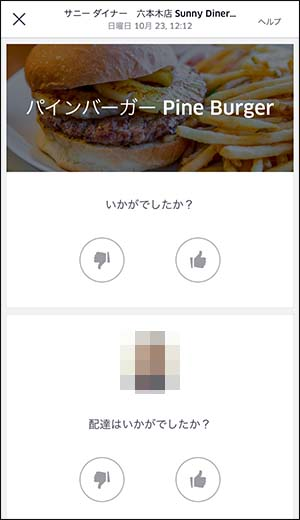 UberEATSの使い方_画像20