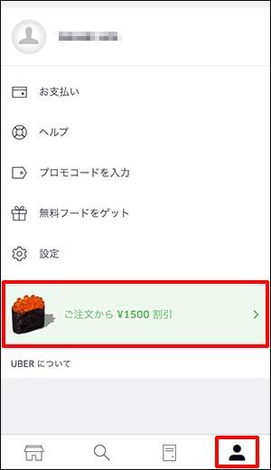 UberEATSの使い方_画像21