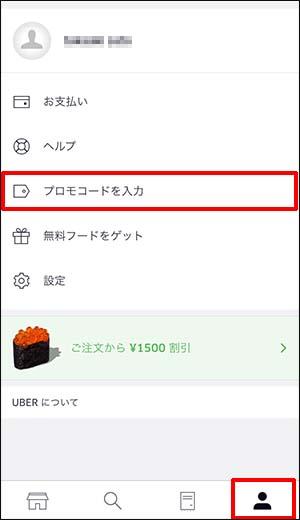 UberEATSの使い方_画像6