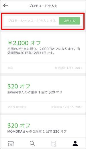 UberEATSの使い方_画像7