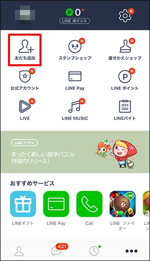 LINE Notify_画像1
