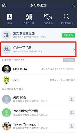 LINE Notify_画像16