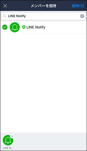 LINE Notify_画像19