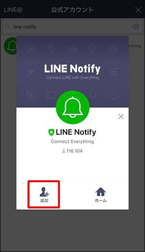 LINE Notify_画像3
