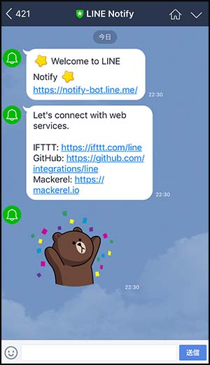 LINE Notify_画像4