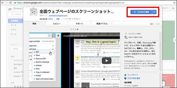 PCでスマホのスクリーンショットを撮る方法_記事画像2