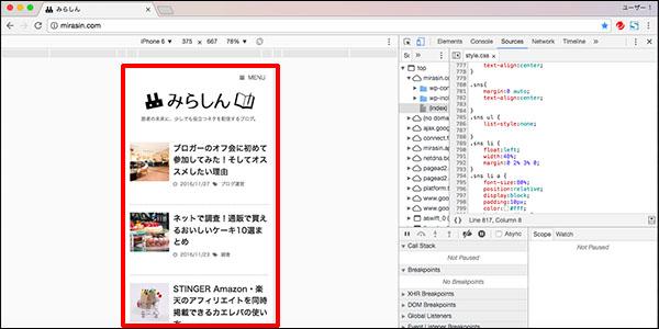 PCでスマホのスクリーンショットを撮る方法_記事画像8