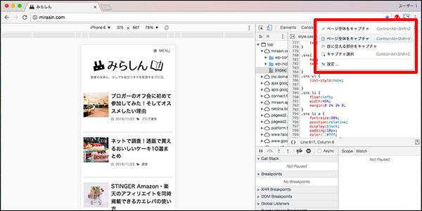 PCでスマホのスクリーンショットを撮る方法_記事画像9