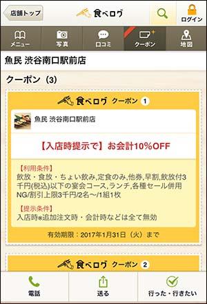 クーポンまとめ_画像4
