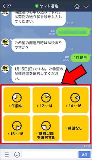 LINEを使った宅急便の再配達方法_画像12