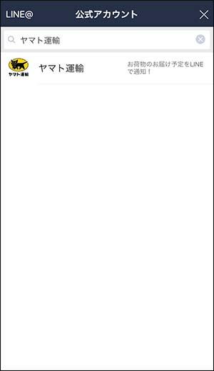 LINEを使った宅急便の再配達方法_画像2