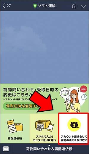 LINEを使った宅急便の再配達方法_画像4