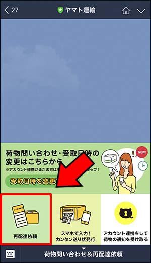 LINEを使った宅急便の再配達方法_画像7