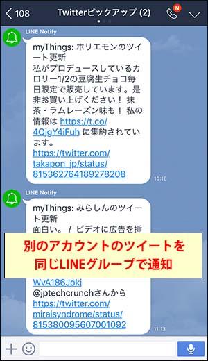 myThingsとTwitterの連携画像24