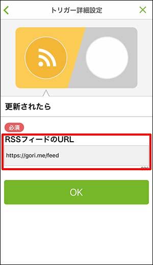 myThingsとRSSの連携画像4