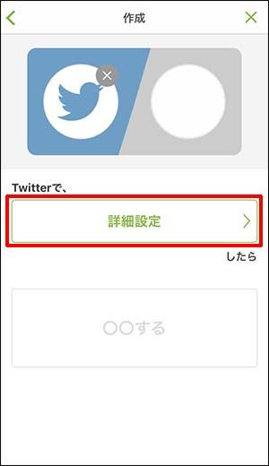 TwitterとLINEの連携画像4