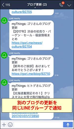 myThingsとRSSの連携画像18