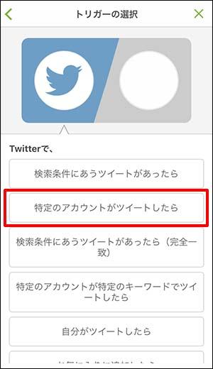 TwitterとLINEの連携画像5