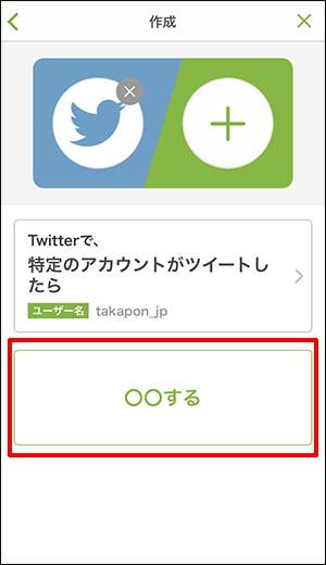 myThingsとTwitterの連携画像9