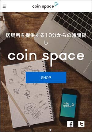 コインスペース記事_画像1