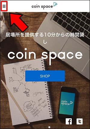 コインスペース記事_画像2