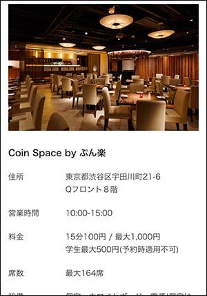 コインスペース記事_画像4