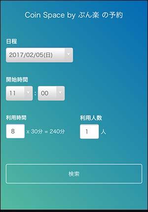 コインスペース記事_画像6