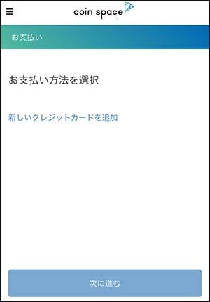 コインスペース記事_画像8