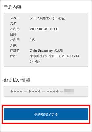 コインスペース記事_画像9
