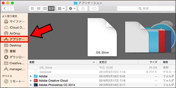 Macでスクリーンショットを指定フォルダに保存する方法_画像3