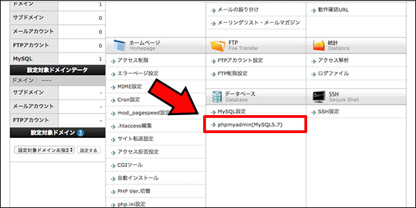 ロリポップからエックスサーバーに移転記事_画像11