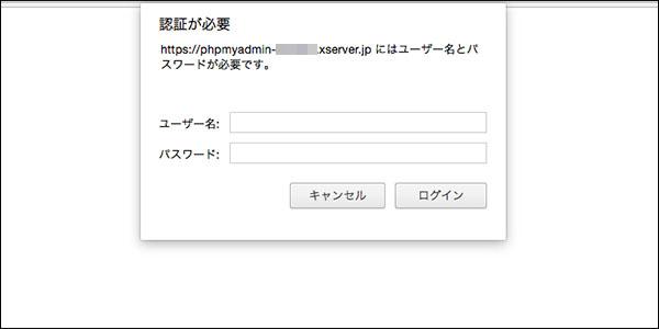 ロリポップからエックスサーバーに移転記事_画像12_2