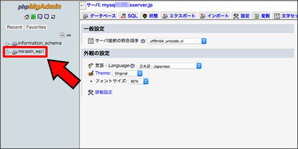 ロリポップからエックスサーバーに移転記事_画像13