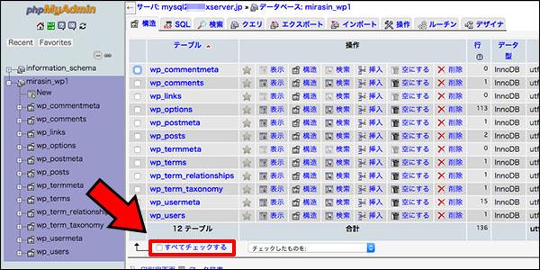ロリポップからエックスサーバーに移転記事_画像14
