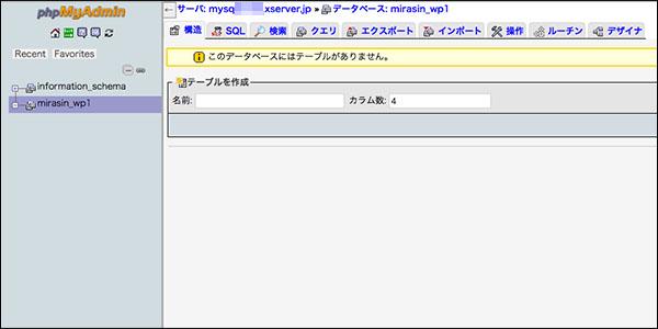 ロリポップからエックスサーバーに移転記事_画像16_2
