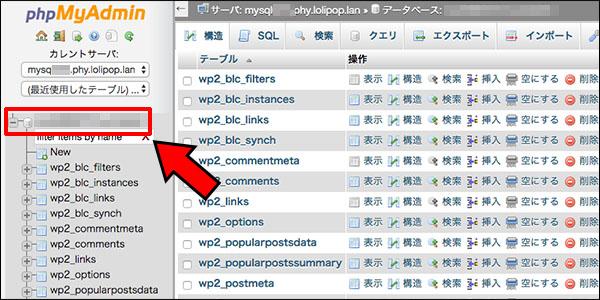 ロリポップからエックスサーバーに移転記事_画像20