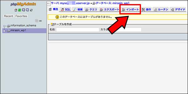 ロリポップからエックスサーバーに移転記事_画像26