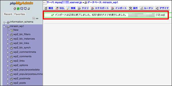 ロリポップからエックスサーバーに移転記事_画像28
