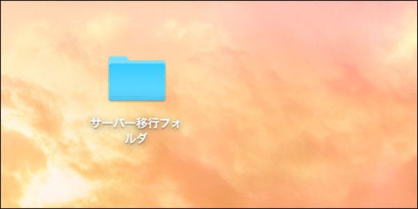 ロリポップからエックスサーバーに移転記事_画像38