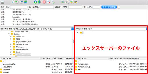 ロリポップからエックスサーバーに移転記事_画像52