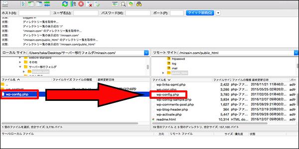 ロリポップからエックスサーバーに移転記事_画像54
